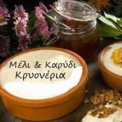 Γιορτή «Μέλι & Καρύδι»